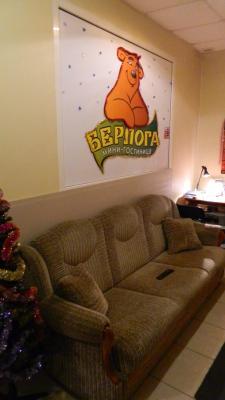 Отзывы о Мини-отель Берлога Челябинск