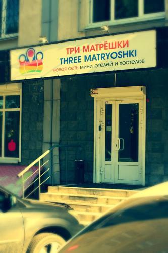 Фасад или вход в Хостел Три Матрёшки