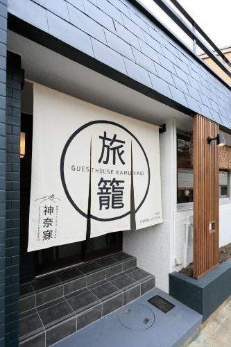 The facade or entrance of Nara Guesthouse Kamunabi