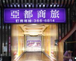 亜都 ホテル