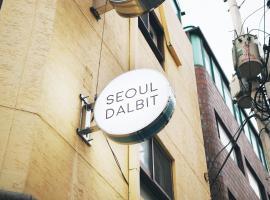 Seoul Dalbit Dongdaemun 2(DDP), hotel in Seoul