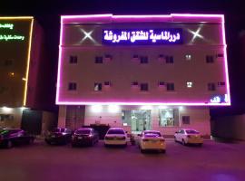 Dorar Almasyah Aparthotel, serviced apartment in Riyadh