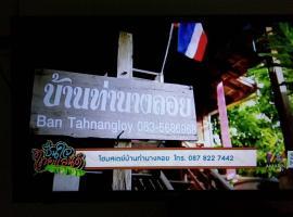 Baan Tha Nang Loy