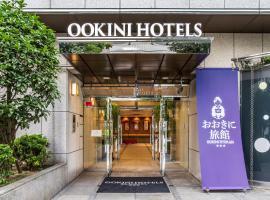 OOKINI Ryokan and Apartment