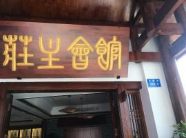 Zhangjiajie Zhuangzhu Boutique Hotel