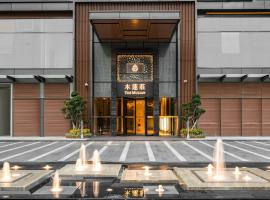 The Mulian Urban Resort Hotels Chengdu