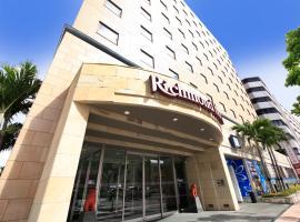 리치몬드 호텔 나하 쿠모지