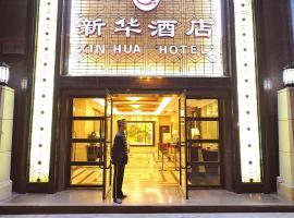 Jie Fang Bei Xin Hua Hotel