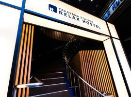 Relax Hostel Takayama Station, hotel near Miyagawa Morning Market, Takayama