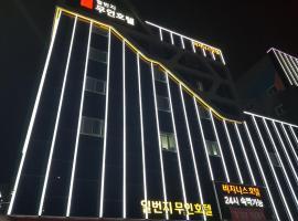 Hanam 1st Business Hotel