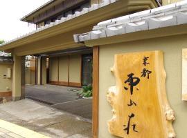 京都東山莊