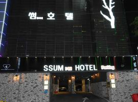 Ssum Hotel