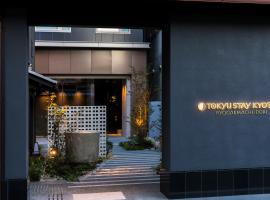 Tokyu Stay Kyoto Ryogaemachi Dori Sanjo Karasuma, hotel in Kyoto