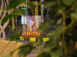فندق سما