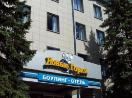 Novie Gorki, hotel in Korolëv