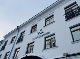 Boutique Hotel Ioann Vasilievich