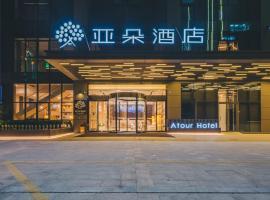 寧波 CBD アトゥール ホテル