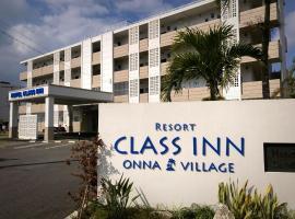 沖繩恩納度假級酒店