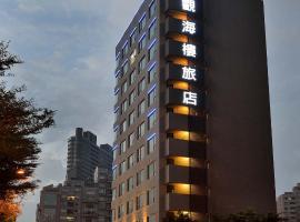 觀海樓旅店