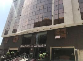 Jiwar Albyt Hotel