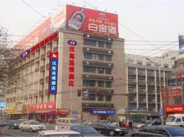 漢庭酒店濟南趵突泉店