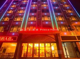 Golden Prince Hotel Haikou