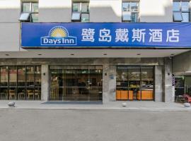 Xiamen Egret Island Days Hotel