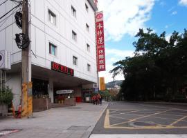 水紗蓮休閒旅店