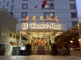 華光大飯店