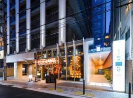 HOTEL UNIZO Osaka Shinsaibashi, hotel near Nipponbashi Monument, Osaka