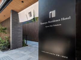 京都托莫亞酒店
