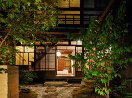 京町家三福旅館