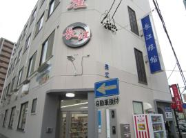 長江旅館、名古屋市にある名古屋駅の周辺ホテル