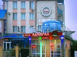 Admiral Hotel, готель у Скадовську