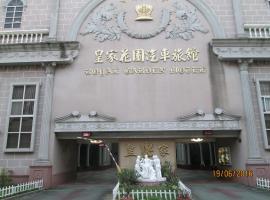 皇家花園汽車旅館