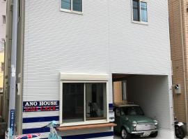 Ano House Guesthouse(Female Only)