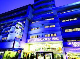 格蘭德商務酒店