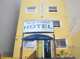 뉴 포인트 호텔