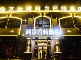Arbat Hotel Wanda Harbin