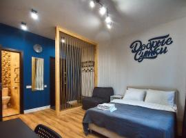 Dobrye Sutki na Yubileynoy 7A, self catering accommodation in Podolsk