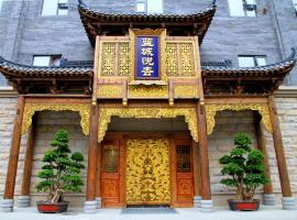 Chengdu Lancheng Yuexing Hot Spring Hotel