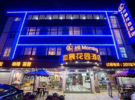 浮隱輕旅酒店(上海迪士尼浦東機場店)