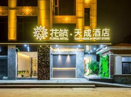 Floral Hotel Tiancheng Airport Branch