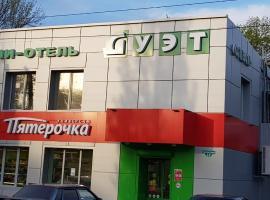 Duet Inn, guest house in Kamensk-Shakhtinskiy