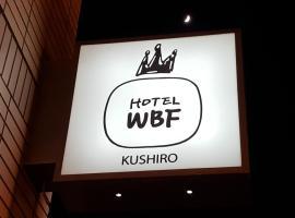 ホテル WBF釧路