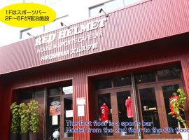 Red Helmet House & Sports Cafe Bar