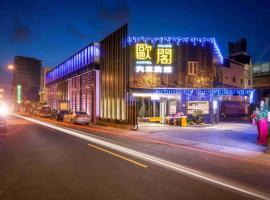 OUGE Motel - Fengshan