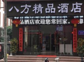 Bafang Boutique Hotel Shenzhen Songgang Vanguard Branch
