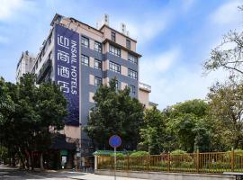 迎商酒店- 廣州西門口地鐵站店