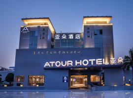 Atour Hotel Jimei University Branch